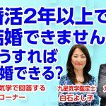 【婚活】2年以上婚活をしても結婚できません。どうすれば結婚できるの?/九星気学鑑定士 竹下宏の質問コーナー【2020/6/15】