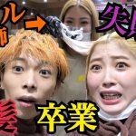 【黒髪卒業】カップルが渋谷のギャル系美容室でお任せしてみたら陽キャになった。。。【ふくれな】【M君】