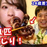 【24歳年の差カップル】タコ丸ごと1匹使って贅沢特大天丼を食べたら旨すぎた!