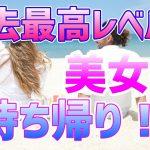 【マッチングアプリ】過去最高の美女をお持ち帰りできるのか!?
