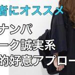 【ナンパ音声+書き起こし】家電量販店で買い物中の女子をナンパしてLINE交換する