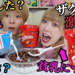 【カップル事情】カップルが韓国で人気のモルティザーズチョコをたくさん食べながら色々語ってみた【ふくれな】【M君】