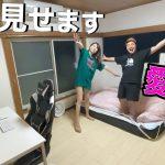 無職カップルの同棲ルームツアーを大公開!!