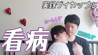 【ゲイカップル】年下彼氏が体調悪いからひたすら甘えさせた (gay couple)