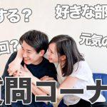 【質問コーナー後編】仲良しカップルの全てをお話しします!