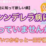 さよ婚#126【婚活】シンデレラ病になっていませんか?