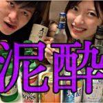 【前編】カップルで利き酒!