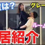【新居紹介】同棲カップルのルームツアー!!🏠