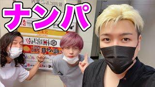 【いいとも#286】人気YouTuber3人が渋谷でナンパしたら最悪なことが起きた…【荒野行動】
