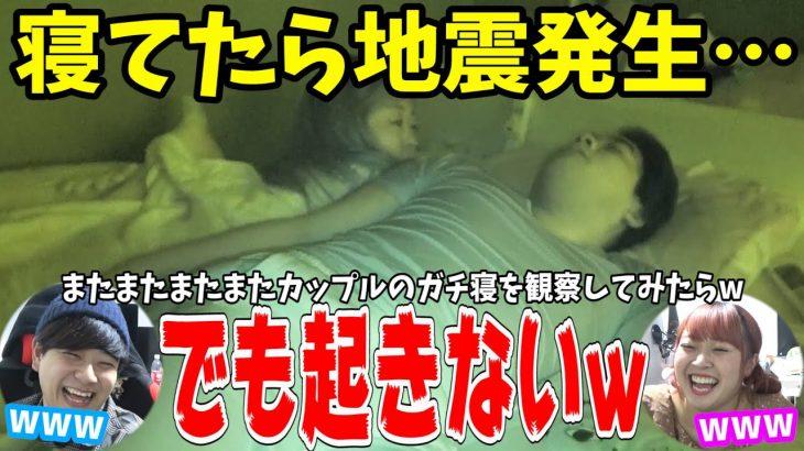 【カップルの日常】第5弾!寝ているさとゆいを観察してみたら不思議な行動連発www