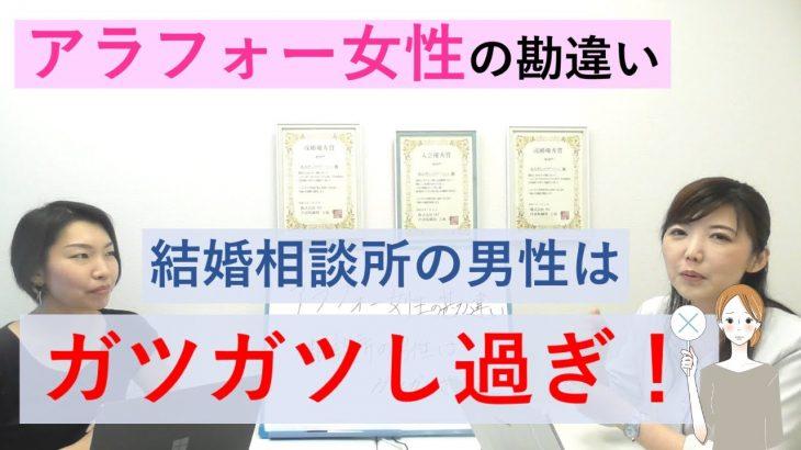 【婚活相談】アラフォー女性の勘違い!!相談所の男性はガツガツしてる?