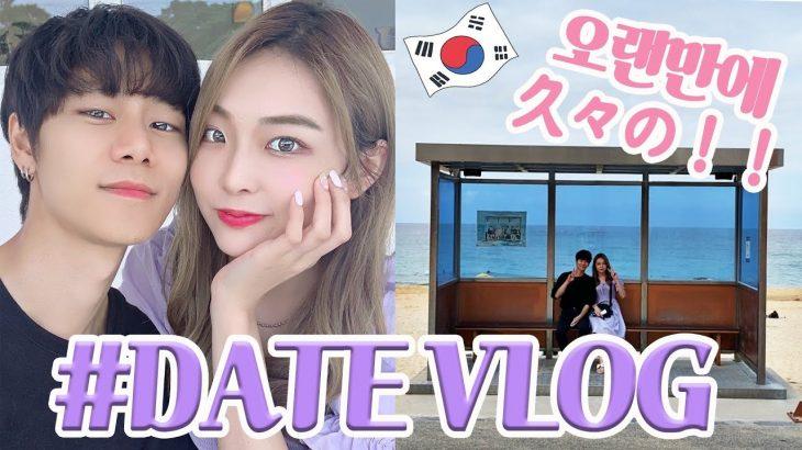 【日韓カップル】韓国人彼氏と久々に日常デートVLOG撮ったよん💙💭