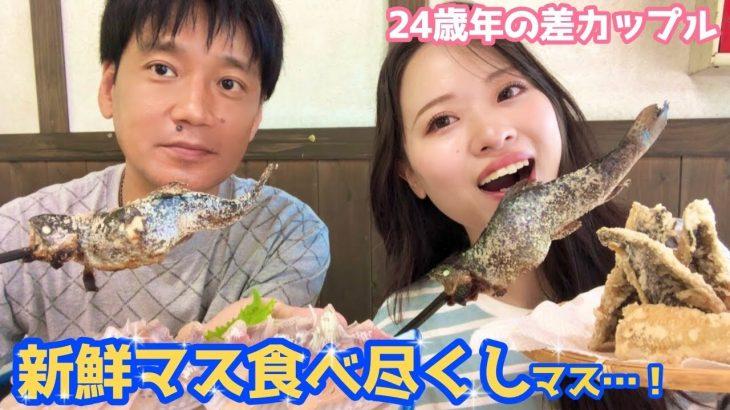 【24歳年の差カップル】大自然でマス釣り!超絶品のマス料理を食べまくる!
