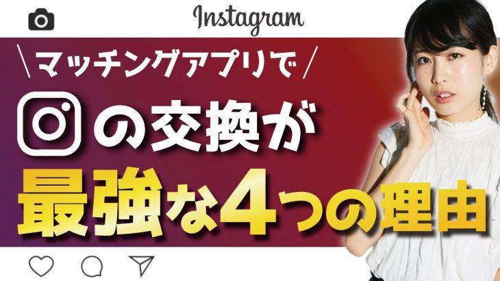 マッチングアプリで「Instagram」の交換が最強な4つの理由