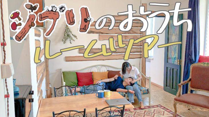 【ルームツアー】20代カップルで屋根裏にあるジブリのお家に住んでみた【1LDK】Room tour