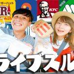 【大人の贅沢】カップルでドライブスルー食べまくりデート!!