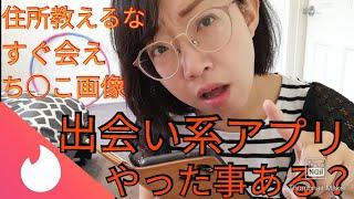 【出会い系アプリ】マッチングアプリとは?【婚活】【アラフォー】