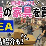 【IKEA】同棲カップルが新居の家具を大量購入&おすすめ紹介|vlog