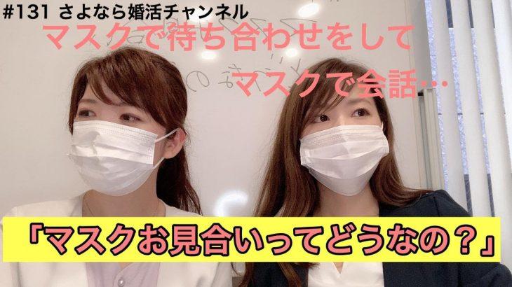 さよ婚#131【婚活】マスクお見合いってどうなの?