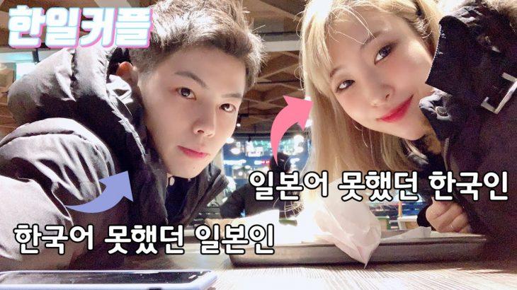 【韓日カップル】 言葉が通じなかったカップルがどうやって会話ができるようになったのか