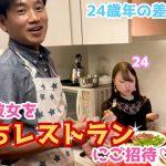 【24歳年の差カップル】彼氏が彼女に手料理を振る舞う!気持ちのこもったごちそうで幸せが溢れた…🥺💕