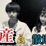 【破産】普段このカップルは何にお金を使ってるのかすべて晒します。