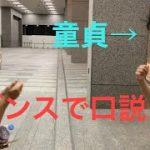 【ナンパ】童貞でもダンスすればナンパ余裕説(前編)