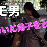 【渋谷ナンパ】ヒモ弟子にナンパ指導してきた