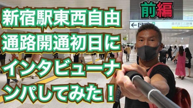 【ナンパ】新宿駅東西自由通路開通初日にインタビューしたら凄かった?(前編)