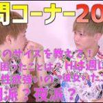 【BL】ゲイカップルの質問コーナー!!これを見ればあなたもメロメロ!!【gay couple】