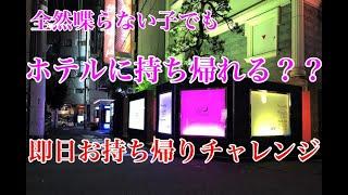 【マッチングアプリ】即日お持ち帰りチャレンジ!相手を煽っても持ち帰れる説!!