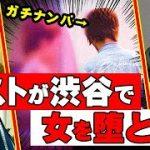 ホストはナンパが上手い?下手?渋谷でガチナンパ対決をする彼らに迫る!【club AIR】Vol.1