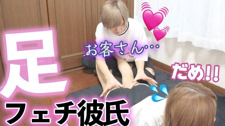 彼氏に足マッサージをお願いしたら…