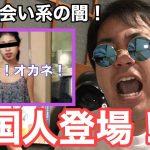 【福岡 出会い系】出会い系アプリで外国人の女性の家に呼び出されたので調査してきました。