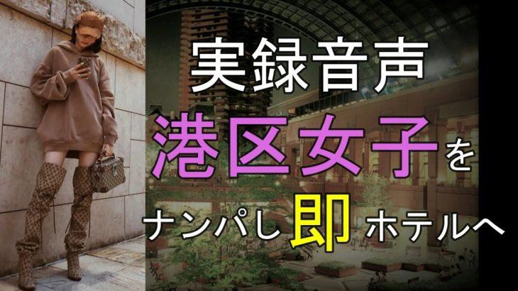 港区女子をナンパし、ホテルへ直行【ナンパ音声】