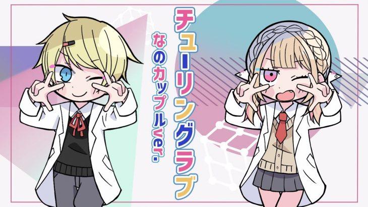 【なのカップル】チューリングラブ feat.Sou/ナナヲアカリ【踊ってみた】