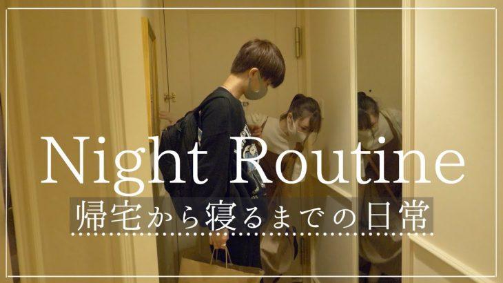 【ナイトルーティン】20代カップルのリアルな夜の過ごし方