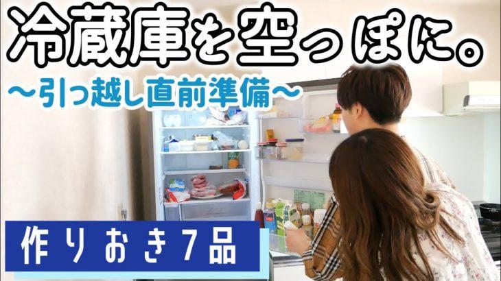 数日後に引っ越しを控えた同棲カップルVS大量の冷蔵庫の中身