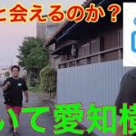 【闇】出会い系アプリクロスミーで愛知県横断したら何人と出会えるのか?