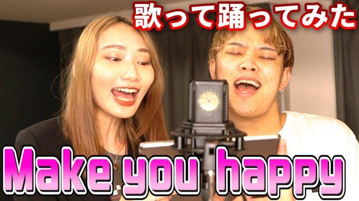 Make you happy – NiziU カップルで歌って踊ってみた!!