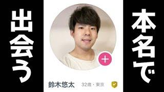 【検証】本名鈴木悠太でマッチングアプリに登録したら出会うことが出来るのか【ゆゆうた】