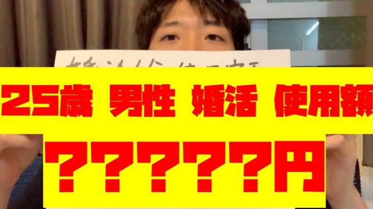 25歳男性(東大卒)の2ヶ月婚活ガチ使用額公開!まさか○○万円もかかるとはね・・・
