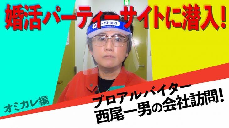【突撃】西尾一男の会社訪問!婚活パーティーサイト・オミカレ編
