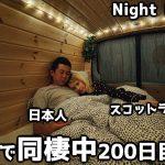家なし国際カップルの車中泊ナイトルーティン – VAN LIFE JAPAN 50