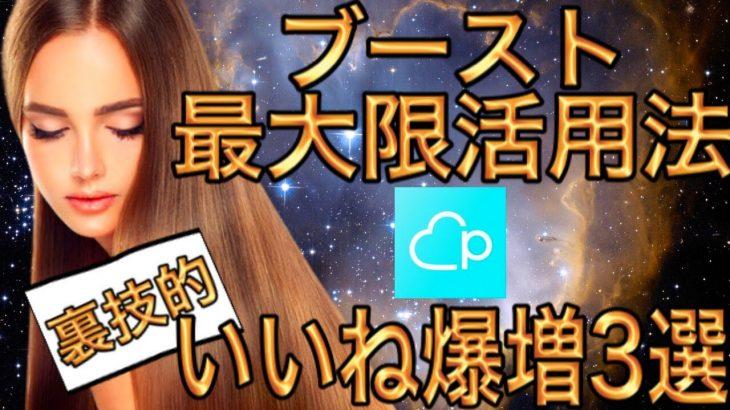【いいね爆増】マッチングアプリ「ペアーズブースト最大限活用法」攻略動画第1弾【ブースト編】【お持ち帰り】
