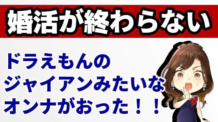 【婚活が終わらない】ドラえもんの「ジャイアン」みたいなオンナがおった~!!!