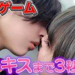 【ドキドキ】男女はじめての王様ゲームでディープキス寸前!?