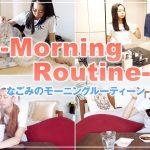 なこなこカップル なごみのモーニングルーティーン 【Morning Routine】