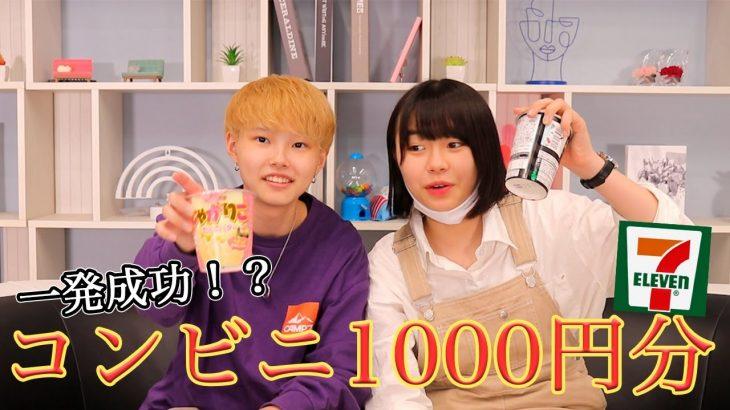 【コンビニ】カップルなら1000円分買った商品全部揃っちゃう!?