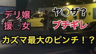 【削除覚悟】出会い系アプリで援◯女を口説いたらまさかの展開に!!